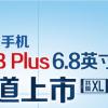 Lenovo Phab Plus Harga dan Spesifikasi di Negara Cina
