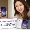 Spesifikasi dan Harga LG X300 Resmi di Umumkan