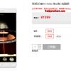Harga Lenovo K5 Note di Cina Januari 2016