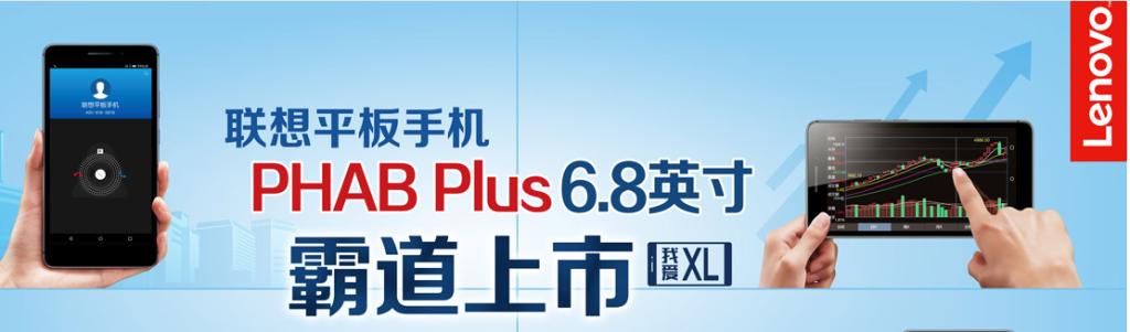 Lenovo Phab Plus v